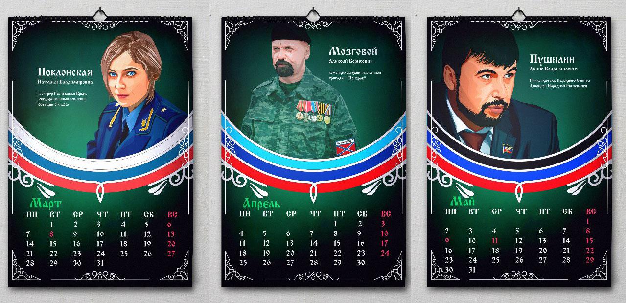 Календарь На 2016