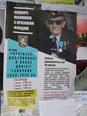 Во Львове проводят конкурс среди подростков на лучший рисунок о дивизии СС «Галичина»